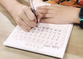 硬笔书法班-2020年8月4日 ★暑假班★ 新起点画苑-学生作品