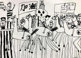 赛跑-儿童画创想B班-2020年9月5日 ◆秋季班◆ 新起点画苑-学生作品