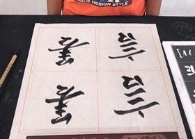 软笔书法班-2020年9月5日 ◆秋季班◆ 新起点画苑-学生作品