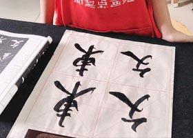 软笔书法班-2020年10月7日 ◆秋季班◆ 新起点画苑-学生作品