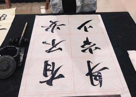 软笔书法班-2020年11月21日◆秋季班◆新起点画苑-学生作品
