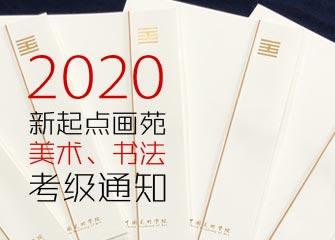 2020新起点画苑【寒假】美术、书法考级通知