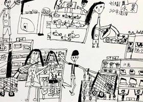 逛超市-儿童画创想A班-2020年11月27日◆秋季班◆新起点画苑-学