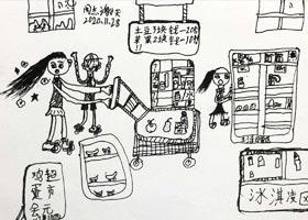 逛超市-儿童画创想B班-2020年11月28日◆秋季班◆新起点画苑-学