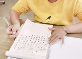 硬笔书法C班-2020年11月29日◆秋季班◆新起点画苑-学生作品