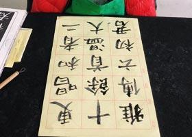 软笔书法班-2020年12月19日◆秋季班◆新起点画苑-学生作品