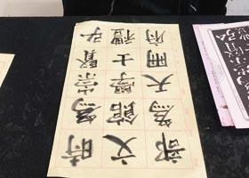 软笔书法班-2020年12月26日◆秋季班◆新起点画苑-学生作品