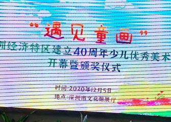 2020年12月深圳特区建立40周年青少年绘画作品