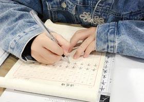 硬笔书法班-2021年1月27日★寒假班★新起点画苑-学生作品