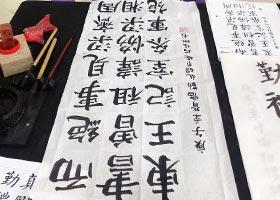 软笔书法班-2021年1月28日★寒假班★新起点画苑-学生作品