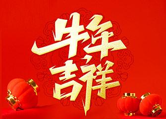 新起点画苑全体老师祝宝爸宝妈们新年快乐!