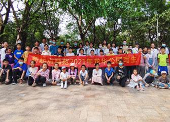 2021年4月10日新起点画苑龙华公园写生-下午(儿童画大师班、国画班、素描B班)
