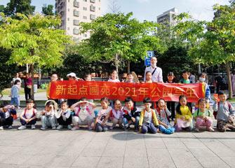 2021年4月11日新起点画苑龙胜公园写生-上午(儿童画启智班、儿童画基础班)