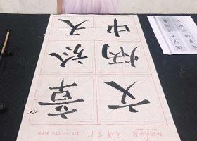 软笔书法B班-2021年7月6日◆春季班◆新起点画苑-学生作品