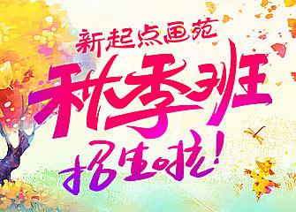 新起点画苑2021年(秋季班)开始接受报名!