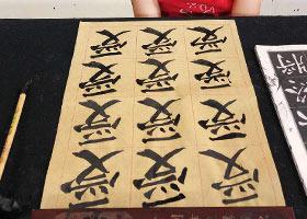 软笔书法A班-2021年9月4日◆秋季班◆新起点画苑-学生作品