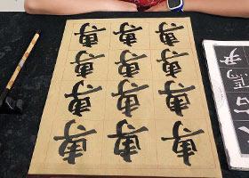 软笔书法A班-2021年9月25日◆秋季班◆新起点画苑-学生作品
