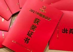 2017年学生获奖喜报-