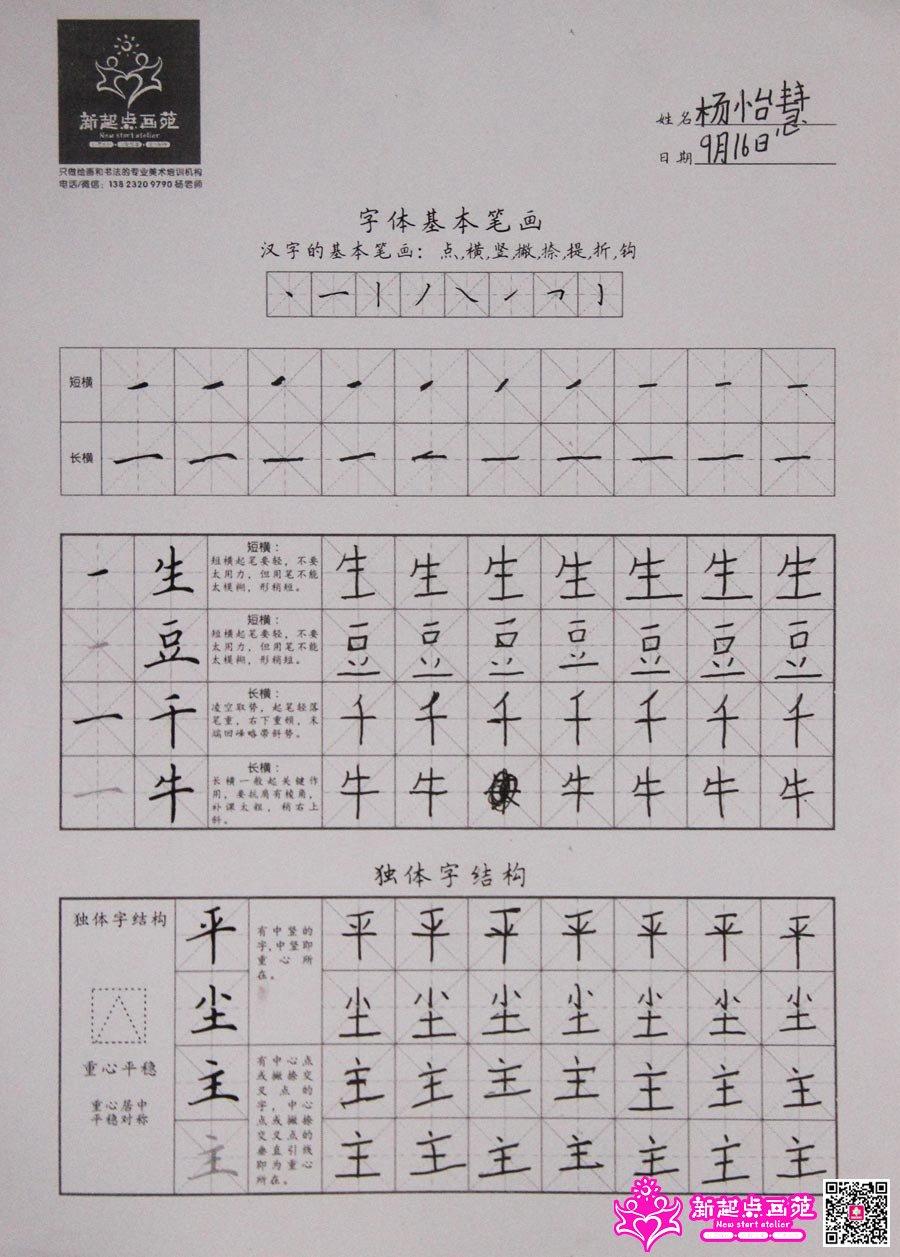 杨怡慧(写)