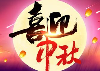 新起点画苑全体老师祝大家中秋节快乐!
