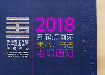 2018新起点画苑美术、书法考级通知