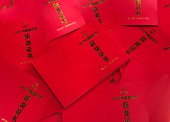 2018年中国童话节获奖