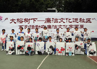 2018年11月2日-廉洁文化进社区龙胜公园现场绘画活动