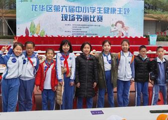 2018年12月16日龙华区第六届中小学生健康主题现场书画比赛