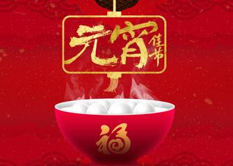 元宵节快乐,画苑2月23日开始上课!