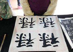 软笔书法A班-2019年4月20日【春季班/高峰店】新起点画苑-学生作品