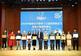 2019年1月11日中国童话节书画大赛颁奖典礼