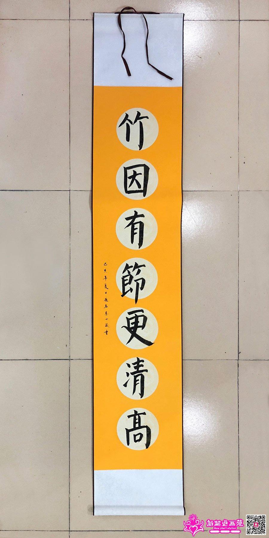 康名慧(写)