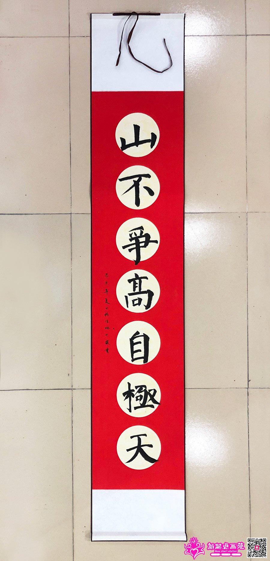 杨佳琳(写)