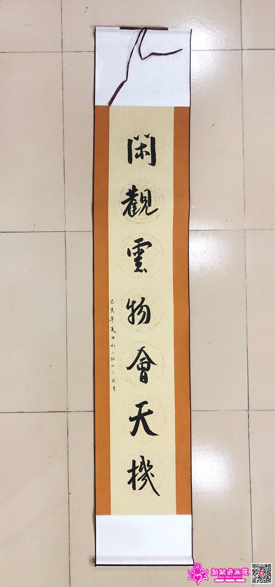 刘心怡(写)