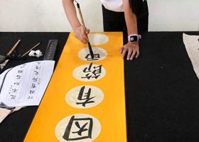 软笔书法A班-2019年6月1日【春季班/高峰店】新起点画苑-学生作品