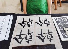 软笔书法A班-2019年6月22日【春季班/高峰店】新起点画苑-学生作品