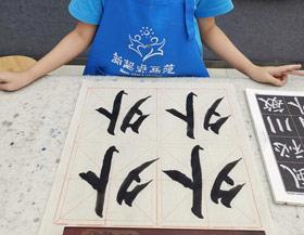 软笔书法-2019年7月14日 ◆暑假班/新围店◆ 新起点画苑-学生作品