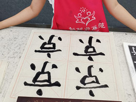 软笔书法-2019年7月16日 ◆暑假班/新围店◆ 新起点画苑-学生作品