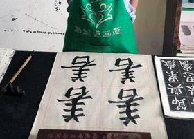 软笔书法A班-2019年9月7日 ◆秋季班/高峰店◆ 新起点画苑-学生作品