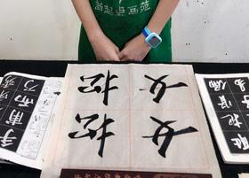 软笔书法B班-2019年9月7日 ◆秋季班/高峰店◆ 新起点画苑-学生作品