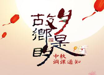 新起点画苑中秋节课程安排!画苑全体老师祝大家中秋节快乐!
