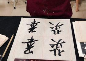 软笔书法A班-2019年9月14日 ◆秋季班/高峰店◆ 新起点画苑-学生作品