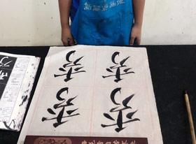 软笔书法B班-2019年9月21日 ◆秋季班/高峰店◆ 新起点画苑-学生作品