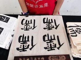 软笔书法B班-2019年9月28日 ◆秋季班/高峰店◆ 新起点画苑-学生作品