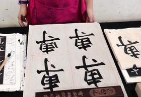 软笔书法B班-2019年10月13日 ◆秋季班/高峰店◆ 新起点画苑-学生作品