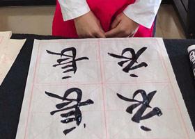 软笔书法A班-2019年11月16日 ◆秋季班/高峰店◆ 新起点画苑-学生作品