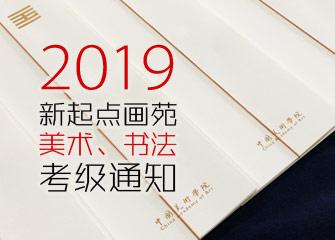 2019新起点画苑美术、书法考级通知