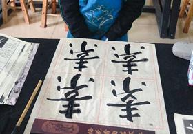 软笔书法A班-2019年11月30日 ◆秋季班/高峰店◆ 新起点画苑-学生作品