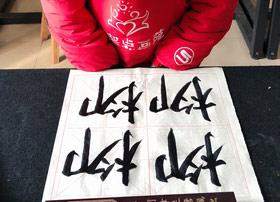 软笔书法A班-2019年12月7日 ◆秋季班/高峰店◆ 新起点画苑-学生作品