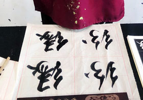 软笔书法B班-2019年12月7日 ◆秋季班/高峰店◆ 新起点画苑-学生作品